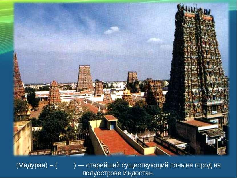 (Мадураи) – (மத ர ) — старейший существующий поныне город на полуострове Индо...