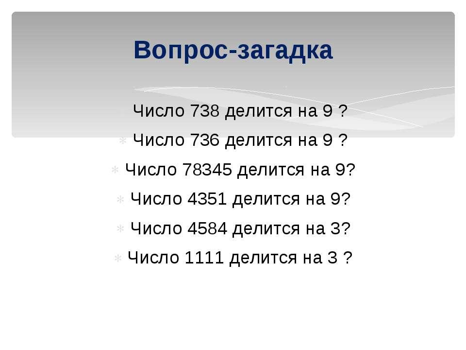 Число 738 делится на 9 ? Число 736 делится на 9 ? Число 78345 делится на 9? Ч...