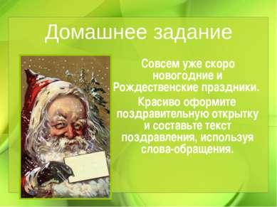 Домашнее задание Совсем уже скоро новогодние и Рождественские праздники. Крас...