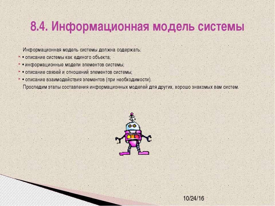 Информационная модель системы должна содержать: • описание системы как единог...