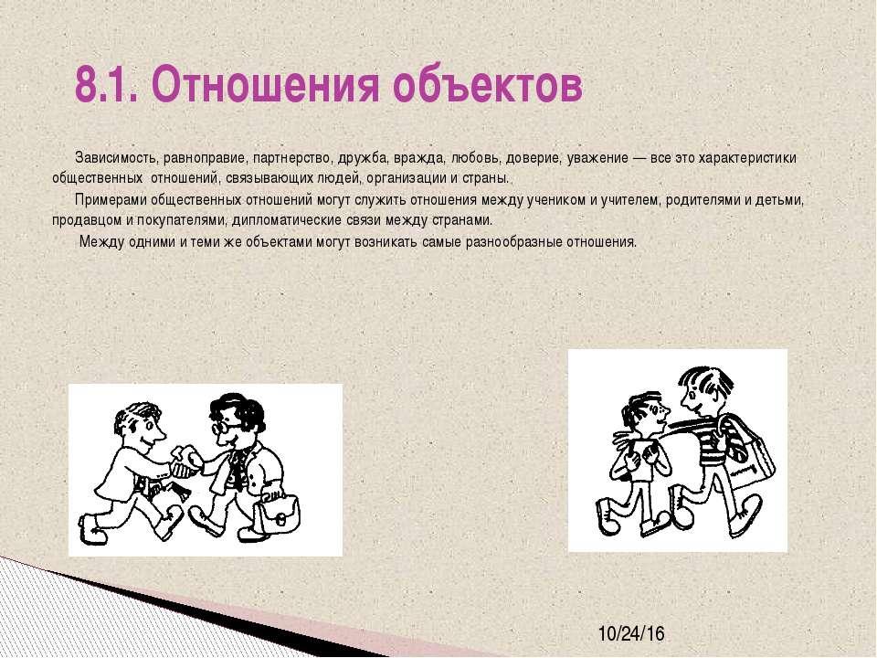 Зависимость, равноправие, партнерство, дружба, вражда, любовь, доверие, уваже...