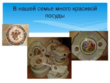 В нашей семье много красивой посуды