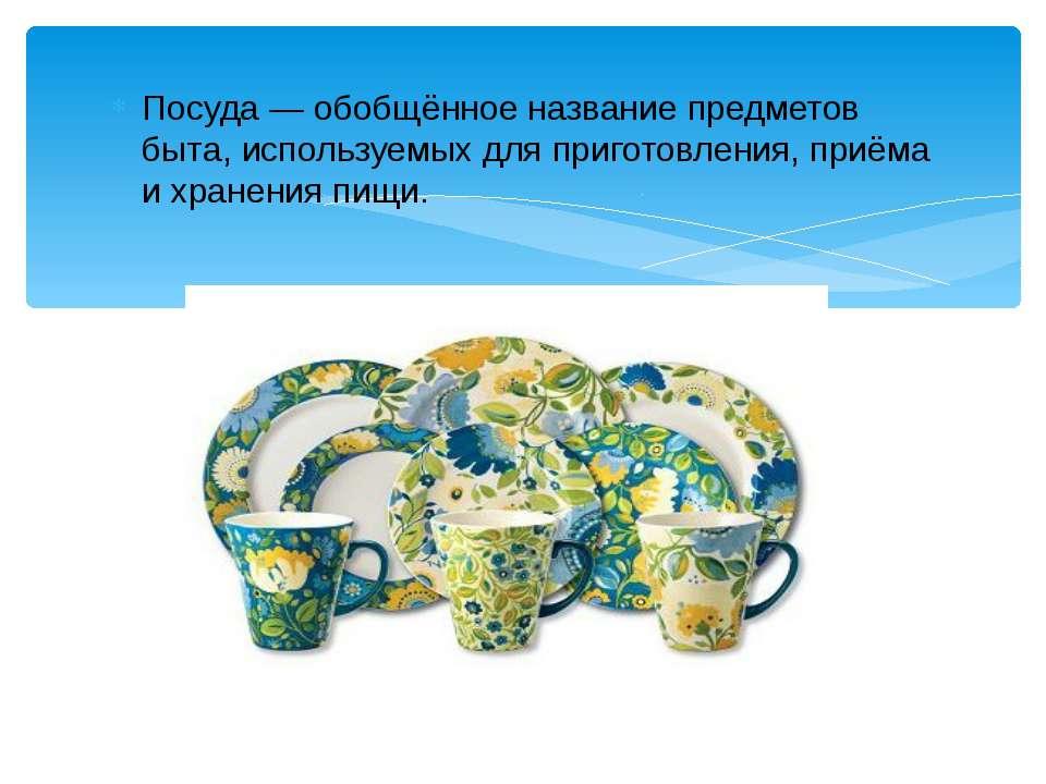 Посуда — обобщённое название предметов быта, используемых для приготовления, ...
