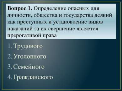 Вопрос 1. Определение опасных для личности, общества и государства деяний как...