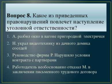 Вопрос 8. Какое из приведенных правонарушений повлечет наступление уголовной ...