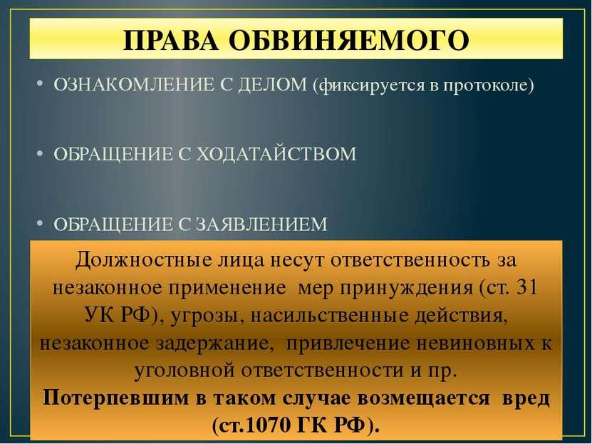 ПРАВА ОБВИНЯЕМОГО ОЗНАКОМЛЕНИЕ С ДЕЛОМ (фиксируется в протоколе) ОБРАЩЕНИЕ С ...