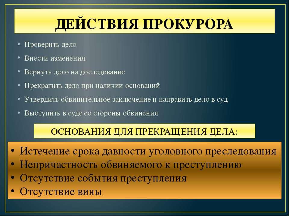 ДЕЙСТВИЯ ПРОКУРОРА Проверить дело Внести изменения Вернуть дело на доследован...