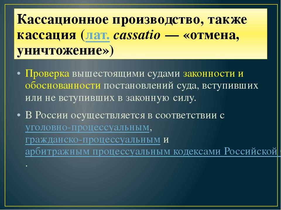 Кассационное производство, также кассация (лат.cassatio— «отмена, уничтожен...