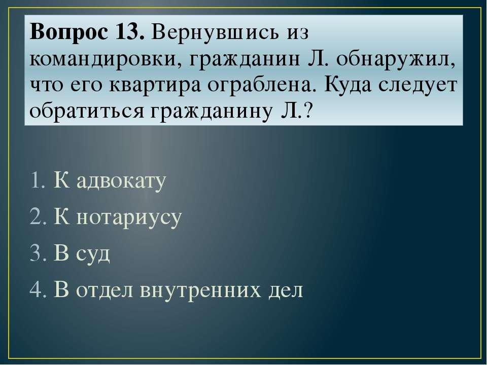 Вопрос 13. Вернувшись из командировки, гражданин Л. обнаружил, что его кварти...