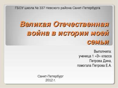 Великая Отечественная война в истории моей семьи Выполнила: ученица 1 «Э» кла...