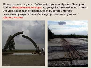 22 января этого года я с бабушкой ходила в Музей – Мемориал ВОВ – «Разорванно...