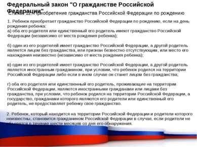 """Федеральный закон """"О гражданстве Российской Федерации"""" Статья 12. Приобретени..."""