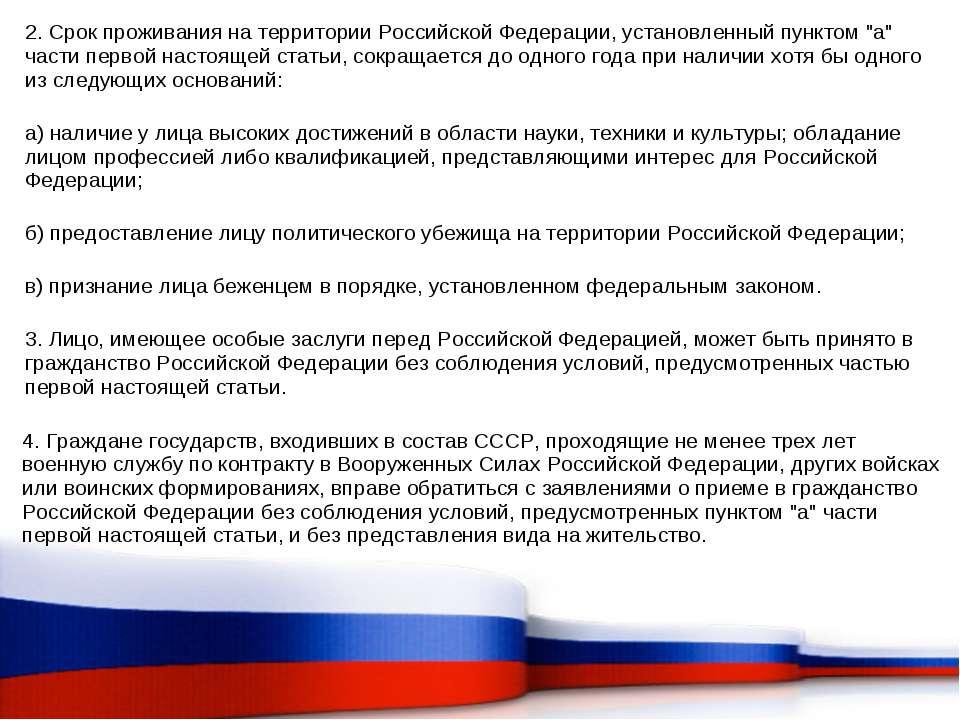 2. Срок проживания на территории Российской Федерации, установленный пунктом ...
