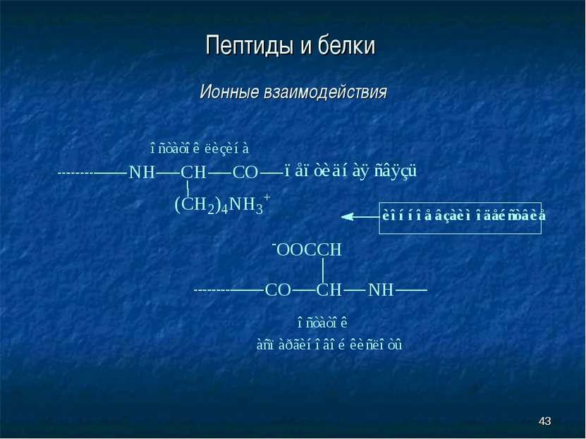 * Пептиды и белки Ионные взаимодействия