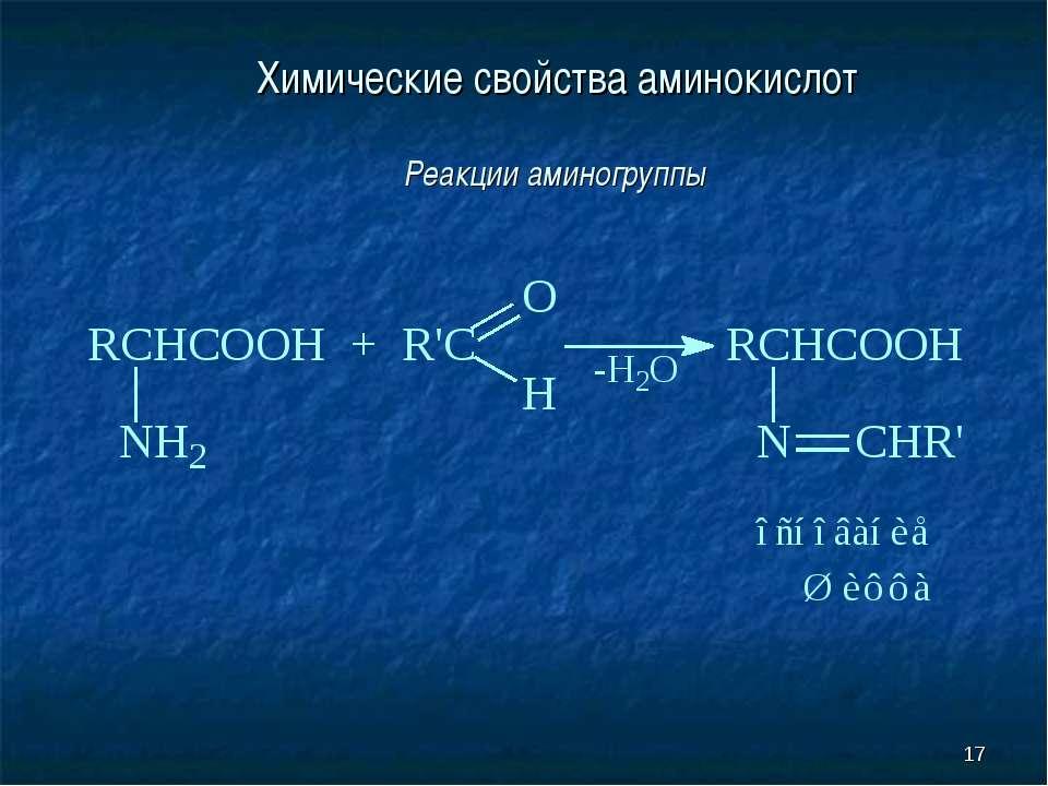 * Химические свойства аминокислот Реакции аминогруппы