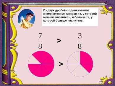 > > Из двух дробей с одинаковыми знаменателями меньше та, у которой меньше чи...
