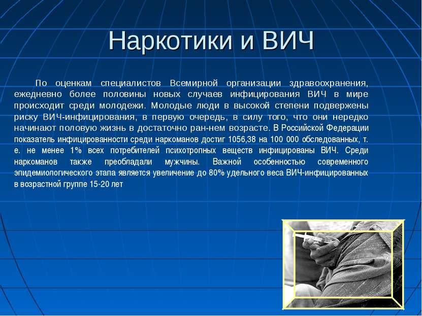 Наркотики и ВИЧ По оценкам специалистов Всемирной организации здравоохранения...