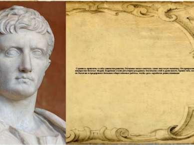 Стремясь привлечь к себе симпатии римлян, Октавиан начал смягчать свою жесто...
