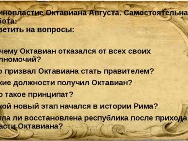 Единовластие Октавиана Августа. Самостоятельная работа: Ответить на вопросы: ...