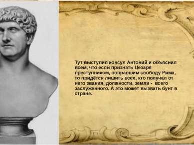 Тут выступил консул Антоний и объяснил всем, что если признать Цезаря преступ...