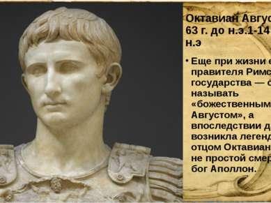 Октавиан Август 63 г. до н.э.1-14 г. н.э Еще при жизни его — правителя Римско...
