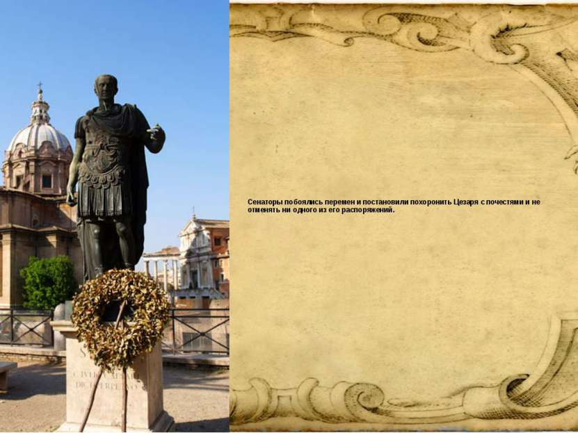 Сенаторы побоялись перемен и постановили похоронить Цезаря с почестями и не о...