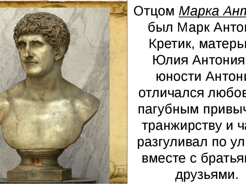 Отцом Марка Антония был Марк Антоний Кретик, матерью – Юлия Антония. В юности...