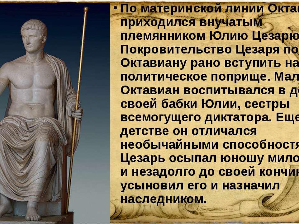 По материнской линии Октавиан приходился внучатым племянником Юлию Цезарю. По...