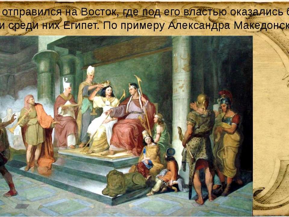 Антоний отправился на Восток, где под его властью оказались богатые страны, и...