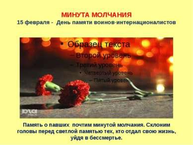 МИНУТА МОЛЧАНИЯ 15февраля - Деньпамятивоинов-интернационалистов Память о ...