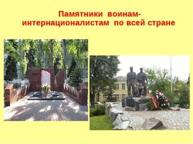 Памятники воинам-интернационалистам по всей стране
