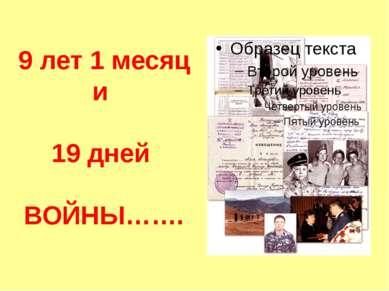 9 лет 1 месяц и 19 дней ВОЙНЫ…….