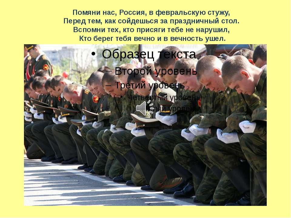 Помяни нас, Россия, в февральскую стужу, Перед тем, как сойдешься за праздни...