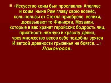 «Искусство коим был прославлен Апеллес и коим ныне Рим главу свою вознёс, ко...