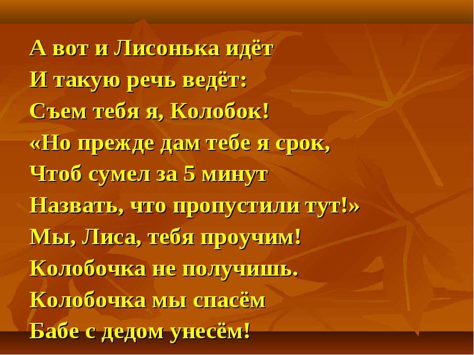 А вот и Лисонька идёт И такую речь ведёт: Съем тебя я, Колобок! «Но прежде да...