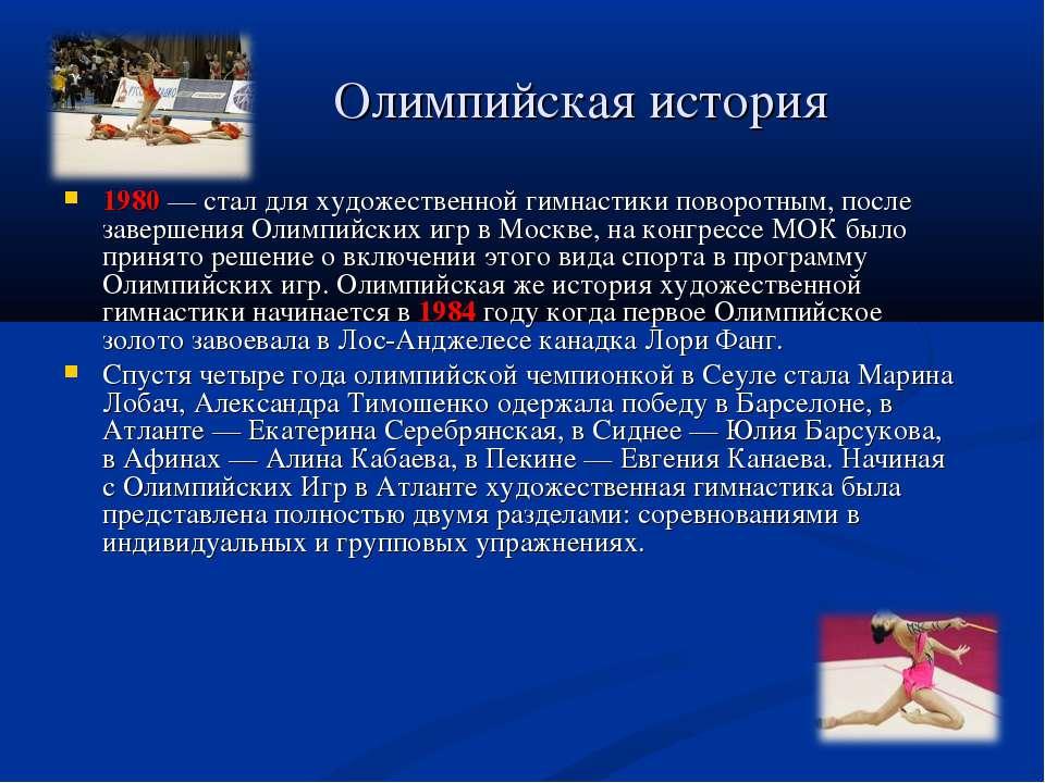 Олимпийская история 1980 — стал для художественной гимнастики поворотным, пос...