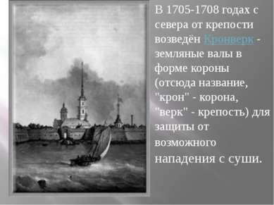 В 1705-1708 годах с севера от крепости возведён Кронверк - земляные валы в фо...