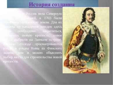 История создания С 1700 года Россия вела Северную войну со Швецией, к 1703 бы...