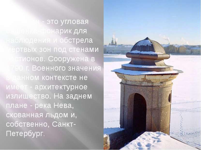 Бартизан - это угловая башенка-фонарик для наблюдения и обстрела мёртвых зон ...