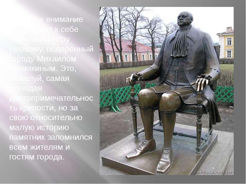 Большое внимание привлекает к себе памятник Петру Первому, подаренный городу ...