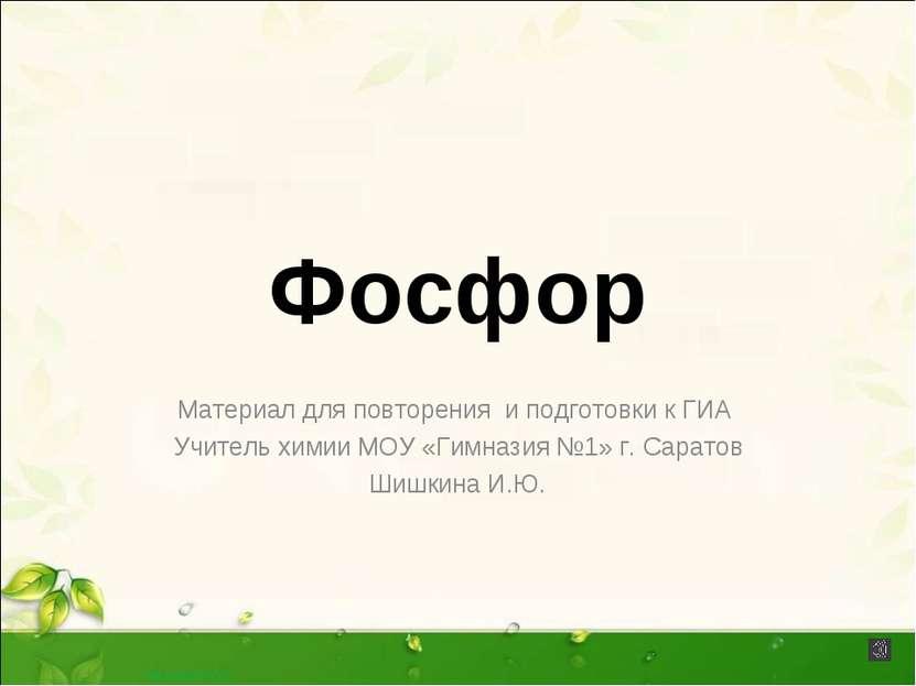Фосфор Материал для повторения и подготовки к ГИА Учитель химии МОУ «Гимназия...
