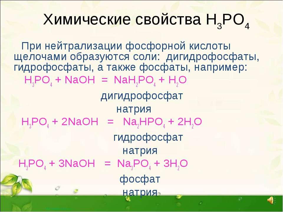 Химические свойства Н3РО4 При нейтрализации фосфорной кислоты щелочами образу...