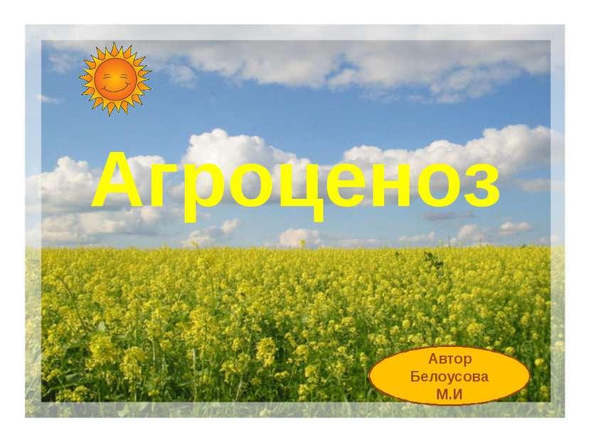 Агроценоз Автор Белоусова М.И