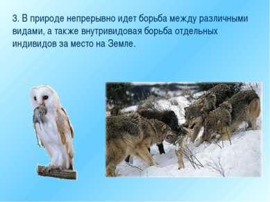 3. В природе непрерывно идет борьба между различными видами, а также внутриви...