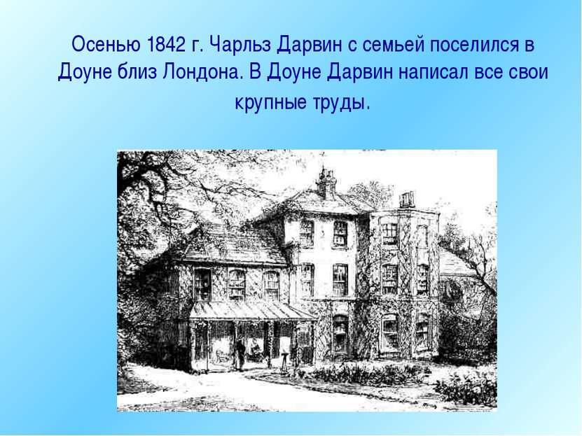 Осенью 1842 г. Чарльз Дарвин с семьей поселился в Доуне близ Лондона. В Доуне...