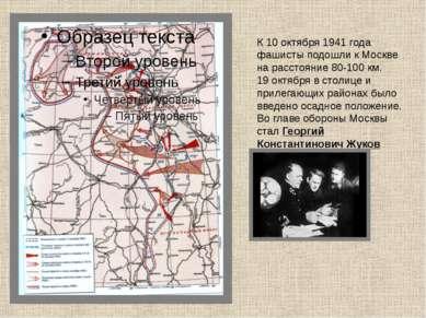 К 10 октября 1941 года фашисты подошли к Москве на расстояние 80-100 км. 19 о...