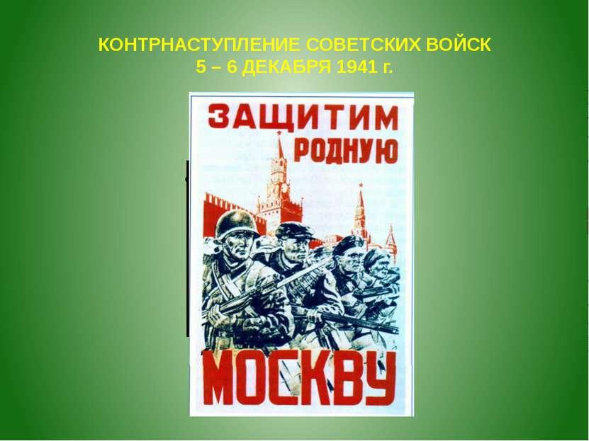 КОНТРНАСТУПЛЕНИЕ СОВЕТСКИХ ВОЙСК 5 – 6 ДЕКАБРЯ 1941 г.