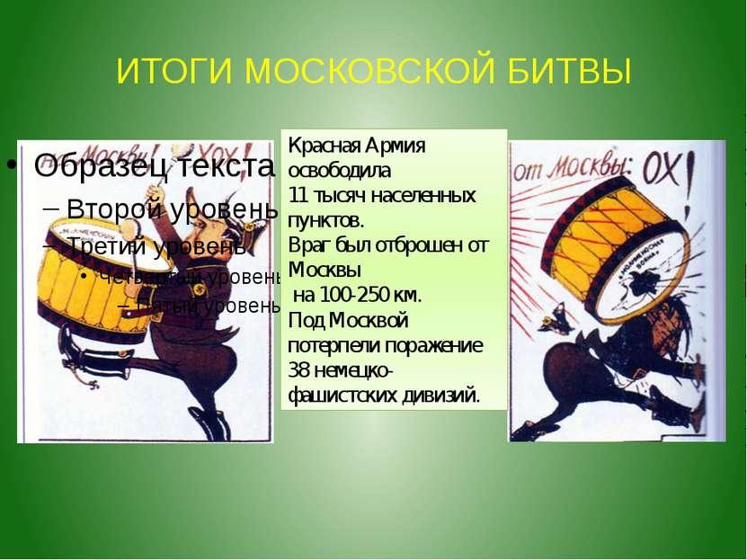 ИТОГИ МОСКОВСКОЙ БИТВЫ Красная Армия освободила 11 тысяч населенных пунктов. ...