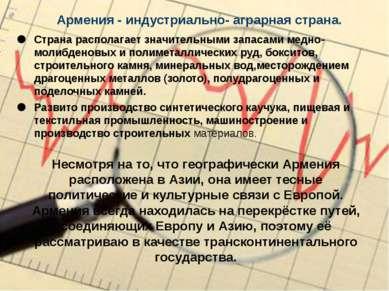Армения - индустриально- аграрная страна. Страна располагает значительными за...