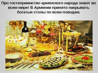 Про гостеприимство армянского народа знают во всем мире! В Армении принято на...